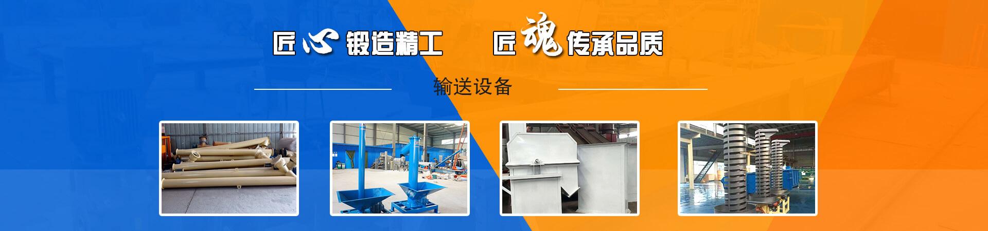 格linyu乐输送机设备有输送和tisheng两大系列,输送liang大,可灵活搭pei,适应能力强